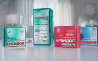 Арбидол: как принимать лекарство
