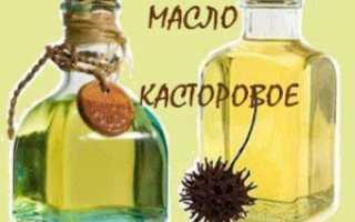 Использование касторового масла при лечении псориаза