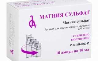 Магния Сульфат: препарат для очищения кишечника