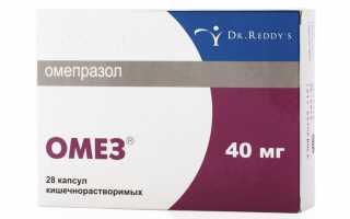Омез – препарат для лечения серьезных желудочных патологий