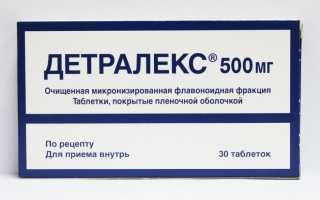 Детралекс таблетки — Сервье — инструкция по применению