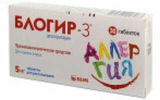 Таблетки БЛОГИР-3