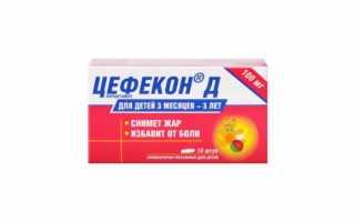 Цефекон: эффективные жаропонижающие суппозитории