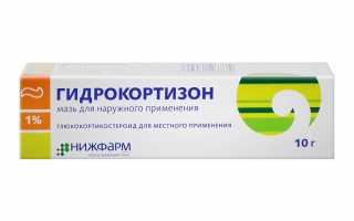Гидрокортизон мазь 1% — Нижфарм — инструкция по применению