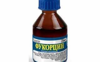 Фукорцин при псориазе