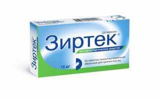 ЗИРТЕК (таблетки )