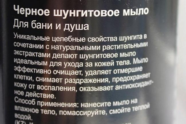 Sposob-primeneniya-shungitovogo-myla.jpg