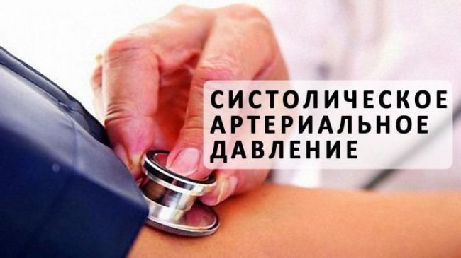 Высокое систолическое давление: причины, лечение, как ...